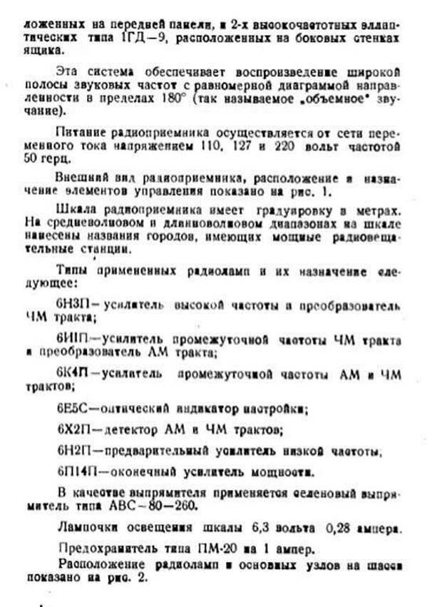 Хотите стать радиоинженером? Прочтите инструкцию к ламповой радиоле СССР 1958 года. (16 фото)