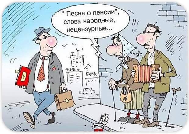 Игорь Поночевный. Пенсии как пережиток прошлого