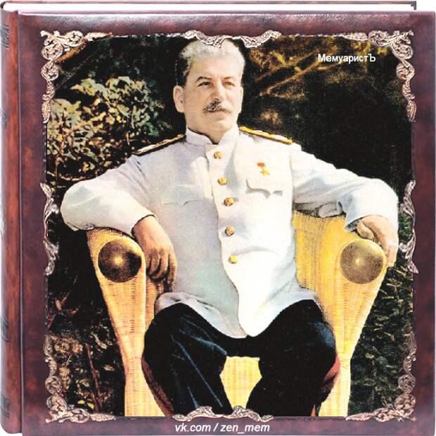 Несколько рассказов о Сталине 16