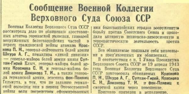 """Краснов, Шкуро, фон Паннвиц, Власов и другие """"герои"""""""
