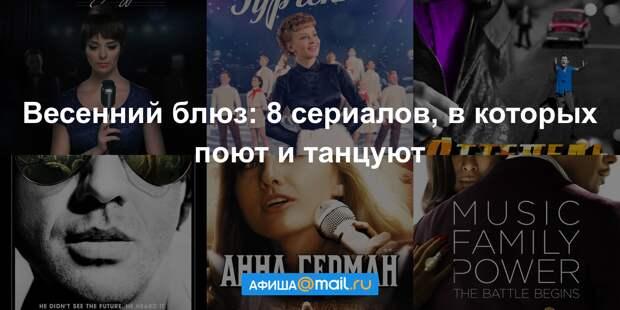 Весенний блюз: 8 сериалов, в которых поют и танцуют