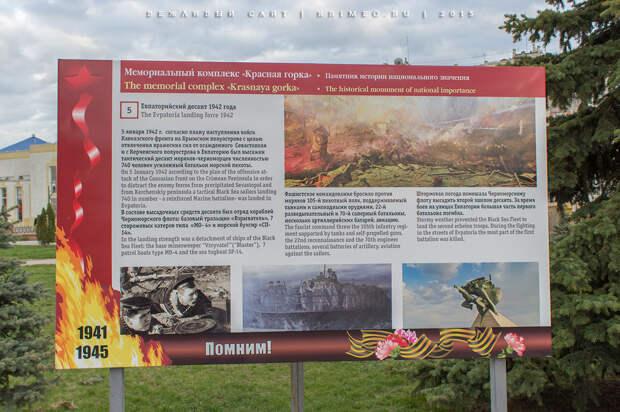 Красная горка в Евпатории