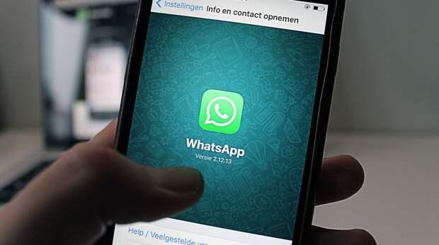 Какое сообщение может парализовать работу WhatsApp