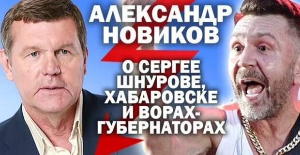 Александр Новиков о Сергее Шнурове в Хабаровске и русских боевиках в Беларуси