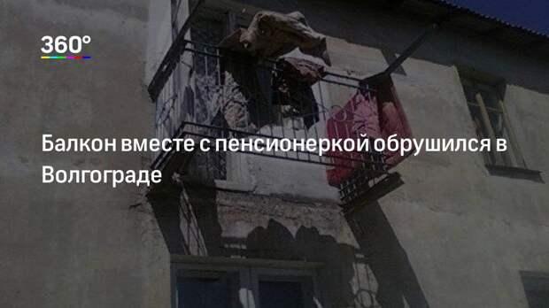 Балкон вместе с пенсионеркой обрушился в Волгограде