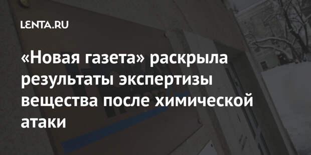 «Новая газета» раскрыла результаты экспертизы вещества после химической атаки