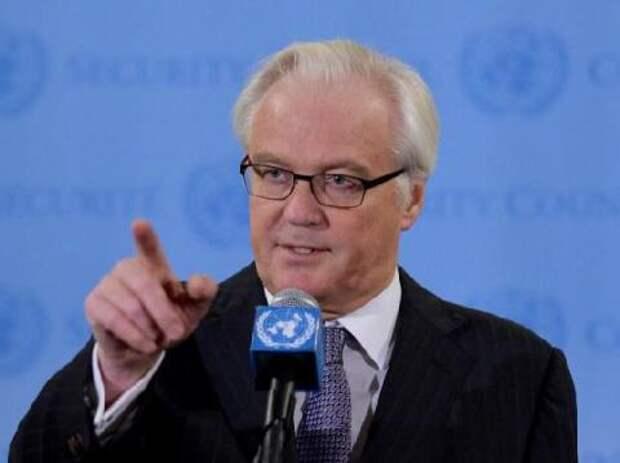 Чуркин обещает, Россия будет бороться за Сирию в СБ ООН
