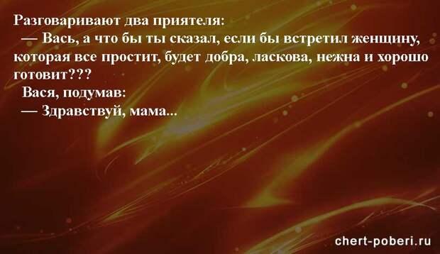 Самые смешные анекдоты ежедневная подборка chert-poberi-anekdoty-chert-poberi-anekdoty-09590311082020-6 картинка chert-poberi-anekdoty-09590311082020-6