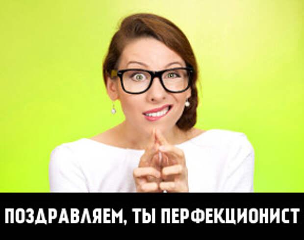 20 признаков маньяка-перфекциониста: сколько их у вас?
