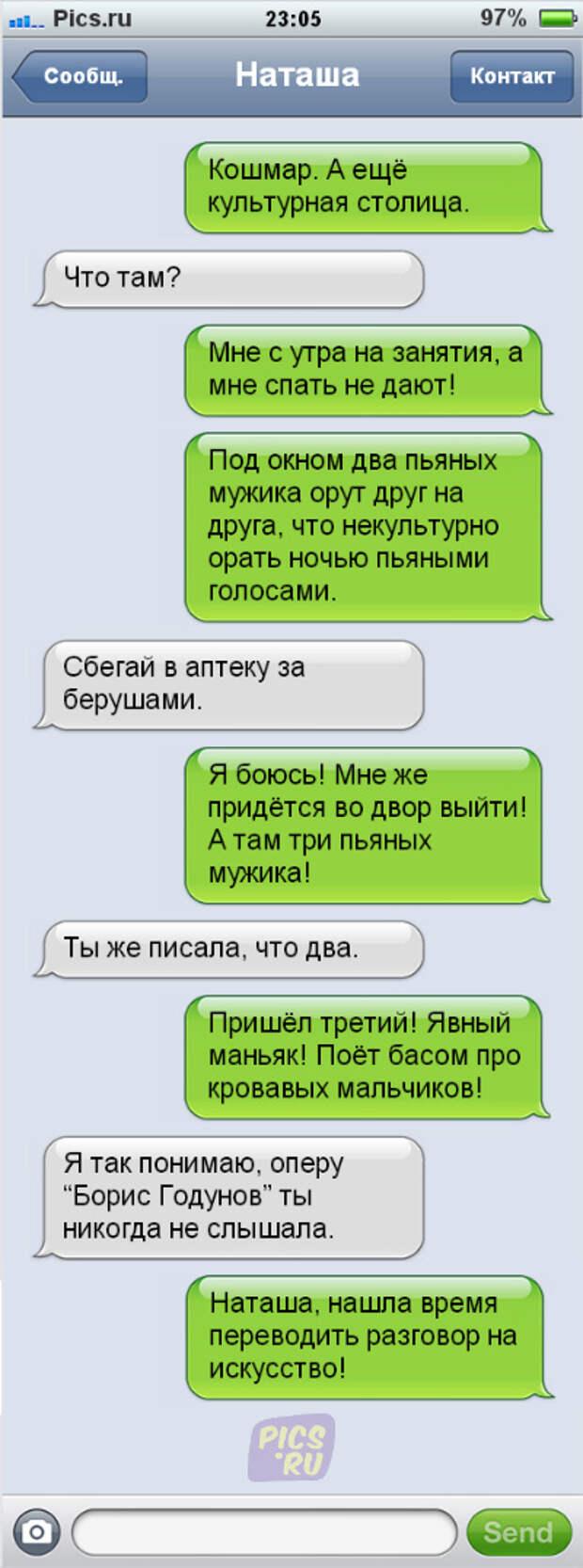 smspiter09