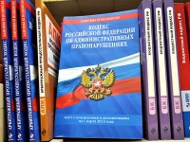 ПРАВО.RU: Минюст вновь правит УК, УПК и КоАП