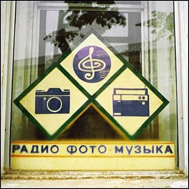 Магазин музыкальной аппаратуры