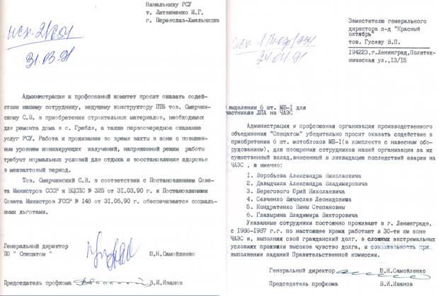 Стыдная правда Чернобыля.