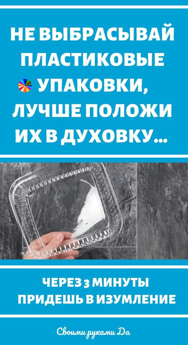 Не выбрасывай пластиковые упаковки, лучше положи их в духовку. Мастер класс своими руками + идеи