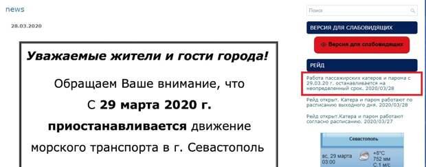 Развожаев отменил прекращение работы катеров и паромов в Севастополе