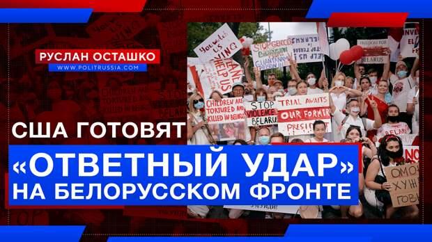 США готовят «ответный удар» на Белорусском фронте