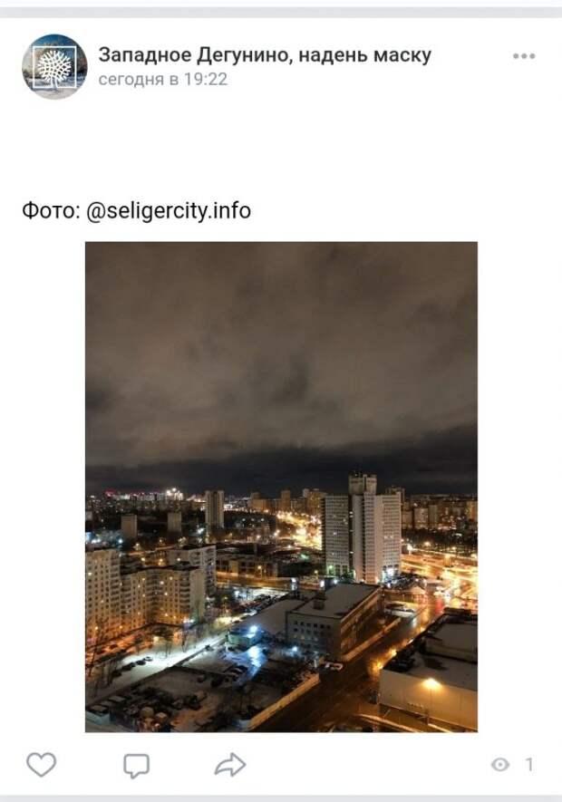 Фото дня: чарующий вид на Западное Дегунино