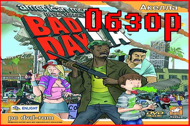 Ретро обзор Bad Day L.A. (Игра про 2020 год)