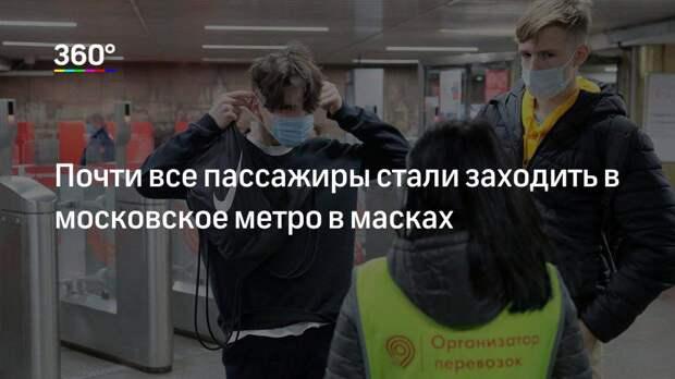 Почти все пассажиры стали заходить в московское метро в масках