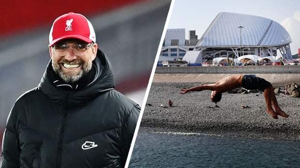 «Сочи» предложил «Лейпцигу» принять «Ливерпуль» в Лиге чемпионов на своем стадионе