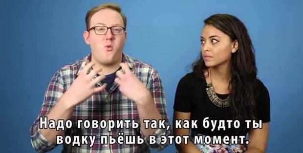 В сети появилось видео, на котором американцы пытаются произнести фразы из российских фильмов