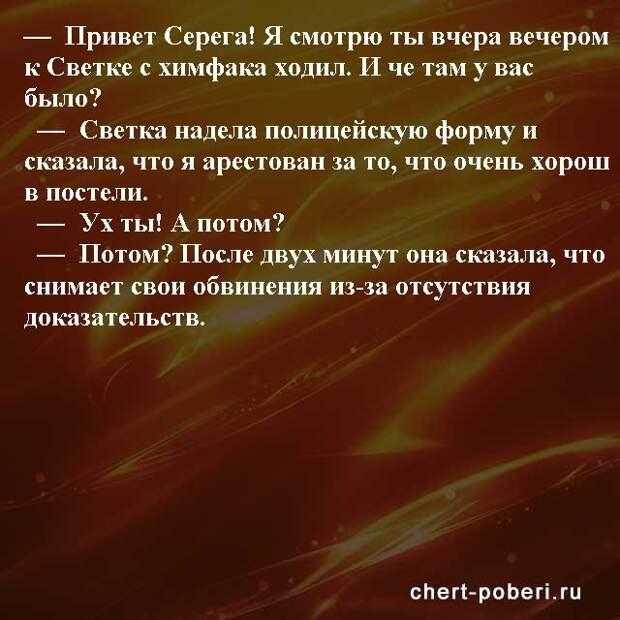 Самые смешные анекдоты ежедневная подборка chert-poberi-anekdoty-chert-poberi-anekdoty-46411212102020-14 картинка chert-poberi-anekdoty-46411212102020-14