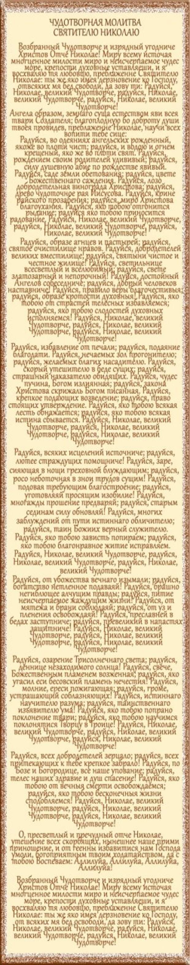 Молитва-Николаю-Чудотворцу-изменяющая-судьбу