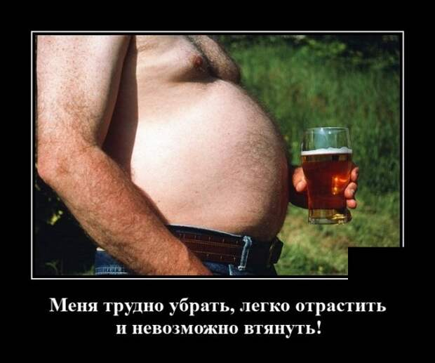 Демотиватор про пивной живот