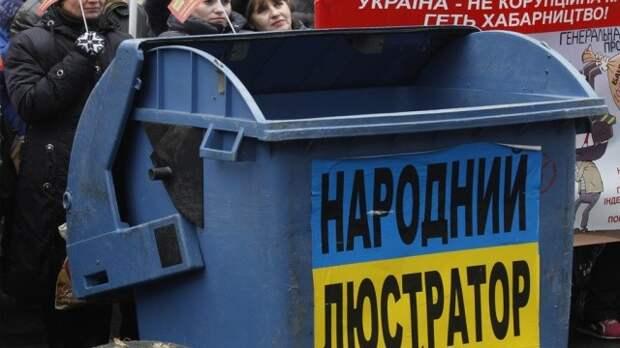 Бесполезная люстрация: украинские власти присваивают деньги
