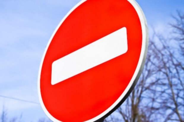 В Краснодаре ограничат движение по улице Пашковский перекат