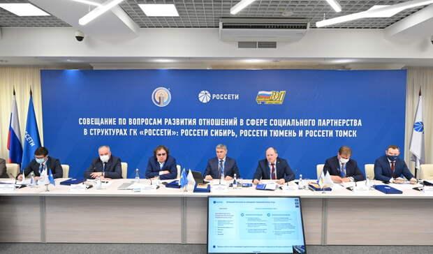 ПАО «Россети» выступает за социальное партнерство