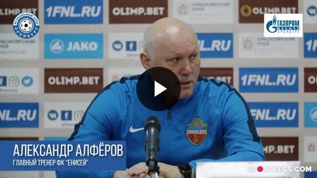 Александр Алфёров о матче #ЕнисейОренбург 1:2