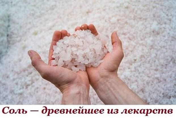 """""""ПИТЬ или НЕ ПИТЬ 2"""" или СОЛЬ - ДРЕВНЕЙШЕЕ ИЗ ЛЕКАРСТВ"""