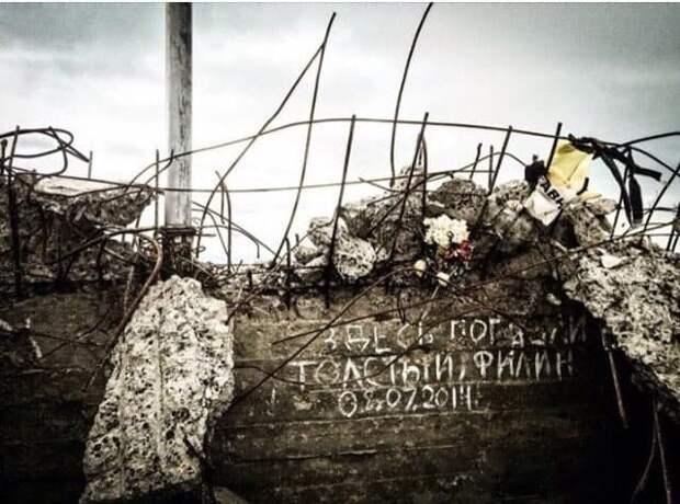 """""""Здесь погибли «Толстый» и «Филин»"""""""