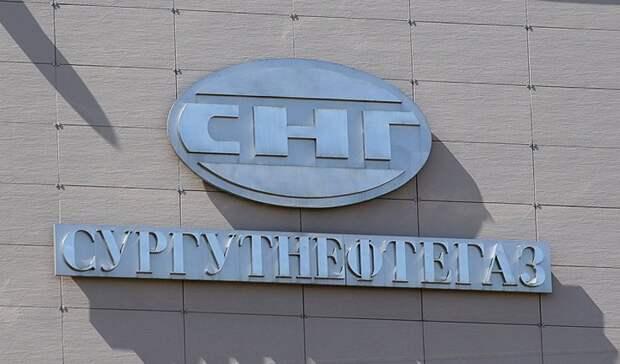 218,4 тысяч своих акций, признанных судом бесхозными, купил «Сургутнефтегаз»
