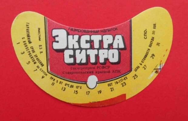 Напиток «Экстра-Ситро» имел вкус апельсина, лимона, мандарина и ванили / Фото: auction.ru