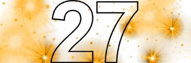 Магическое число 27