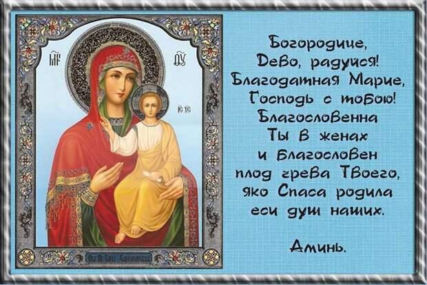 Песня молитва богородице текст