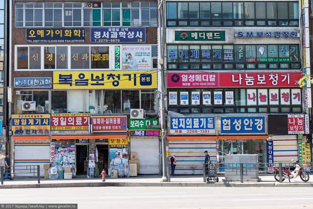 Путешествие по Сеулу