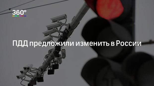ПДД предложили изменить в России