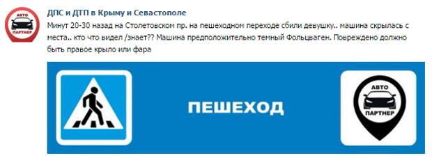 Ночной ИНФОРМЕР: В Севастополе на переходе сбили девушку, водитель скрылся