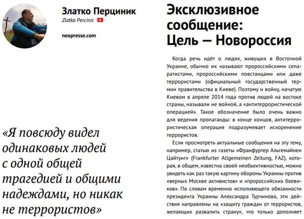Иностранные журналисты представили «Честный Донбасс»