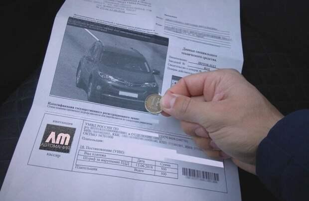 Оплата штрафов за 1 рубль — способ, который не работает
