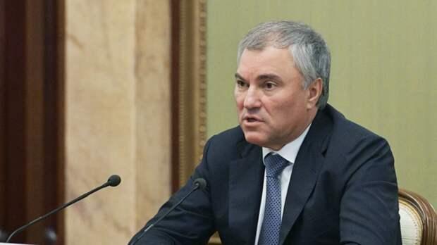 Володин прокомментировал новые санкции США против России
