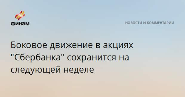 """Боковое движение в акциях """"Сбербанка"""" сохранится на следующей неделе"""