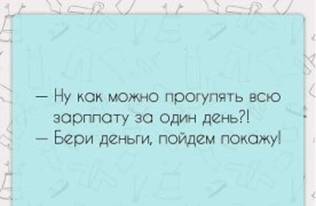 Юмор и цитаты