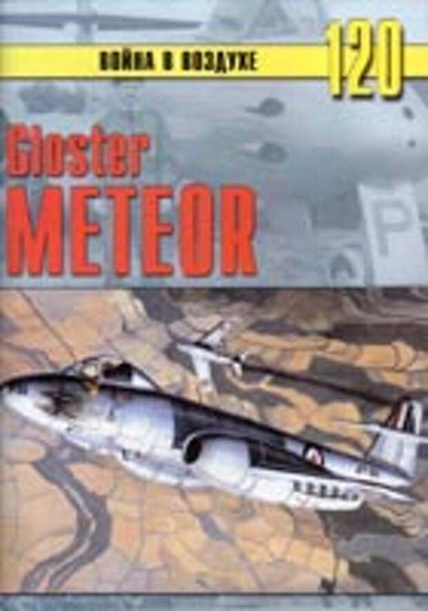 Gloster «Meteor»
