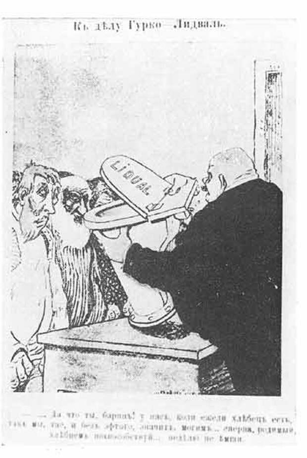 Афера Лидваля или РосПил в царской России