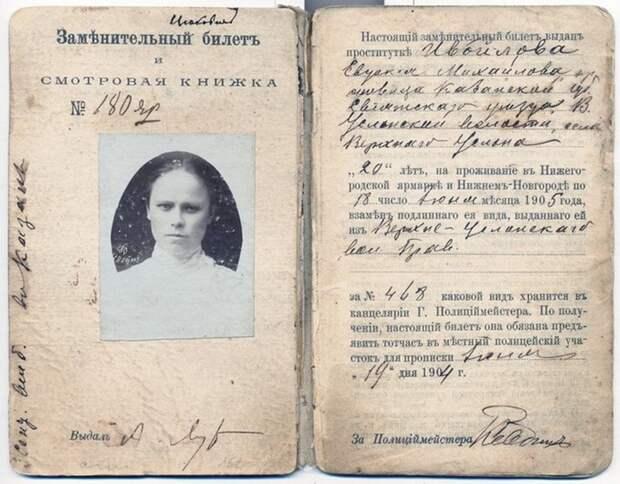 Как торговали любовью в Российской Империи