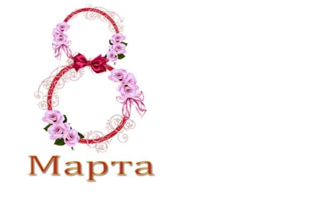 Это не прикол, но хочу поздравить всех женщин с 8 Марта!